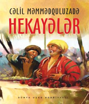 Hekayələr - Cəlil Məmmədquluzadə