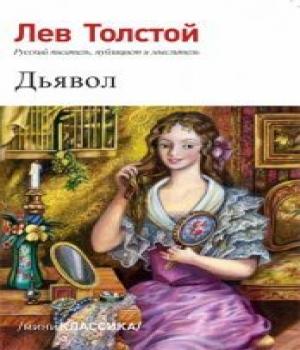 Дьявол - Лев Толстой