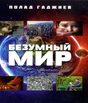 Безумный мир - Полад Гаджиев