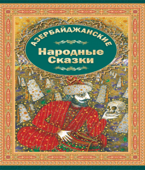 Азербайджанские Народние Сказки 2