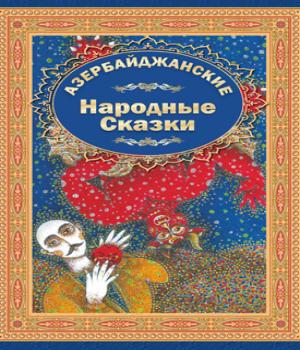 Азербайджанские Народние Сказки 3