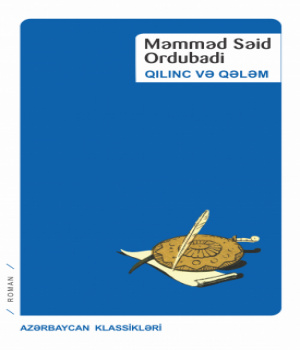 Qılınc və Qələm – Məmməd Səid Ordubadi